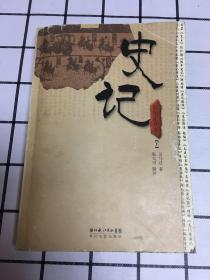 史记 百家汇评本(下)册