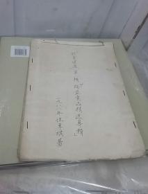 饮食健康第八辑补益食品精选专辑(手稿)