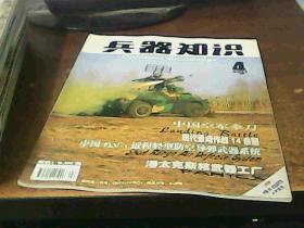 兵器知识 2004年4期