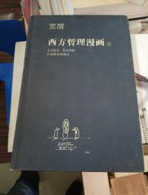 觉醒-西方哲理漫画(5)