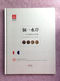 铜一水岸:中法铜章艺术集
