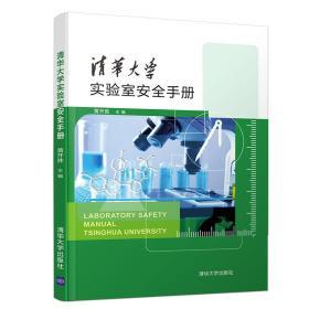 清华大学实验室安全手册