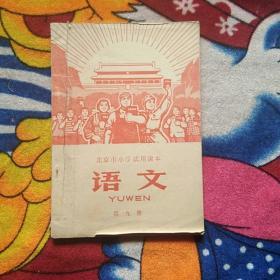 北京市小学试用课本 语文 第九册(实物拍照;内有勾画书写