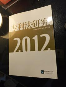 专利法研究. 2012