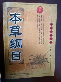 健康生活宝典:本草纲目【南车库】101