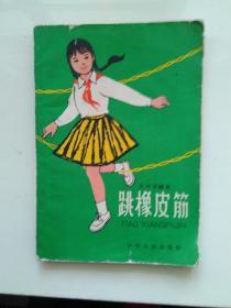 跳橡皮筋 65年印(插图)