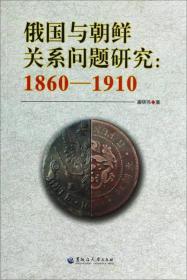 俄国与朝鲜关系问题研究:1860-1910 潘晓伟 黑龙江大学出版社有限责任公司 9787811295436