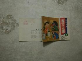 魔方大厦系列童话七