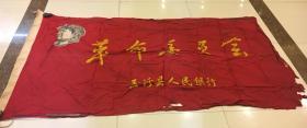 玉溪县人民银行革命委员会。。245X132CM。。大旗