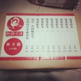 湖湘文库:《中国近百年政治史》  16开精装95品全新未拆封