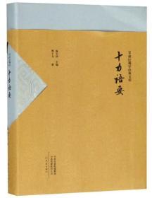 十力语要/20世纪佛学经典文库