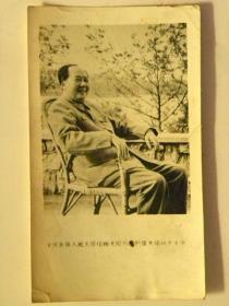 全国各族人民无限信赖无限热情的伟大领袖毛主席(1967年)