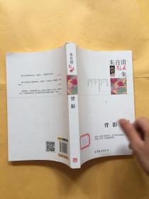 名家散文典藏版-朱自清散文集:背影