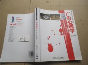 广告心理学(第3版)