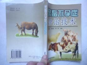 家畜不孕症诊治技术