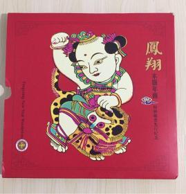 凤翔木版年画特种邮票发行纪念 Fengxiang New Year Woodprints 中国邮票 6907543021155