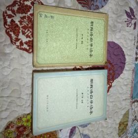 朝鲜语自学读本【第一册语音和第二册会话两册合售】