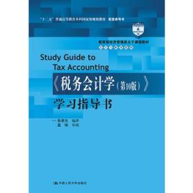 《税务会计学(第10版)》学习指导书(教育部经济管理类主干课程