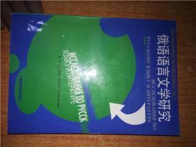 俄语语言文学研究 第一卷 语言学卷
