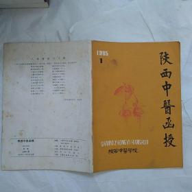 陕西中医函授 1985年第1期 总第21期