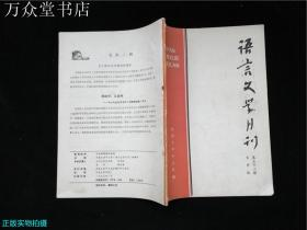 语言文学月刊1990