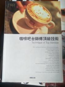 咖啡吧台师傅顶级技术