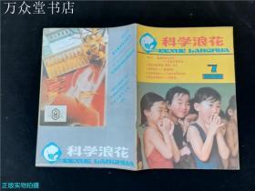 科学浪花1983.7