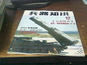 兵器知识 2004年2期