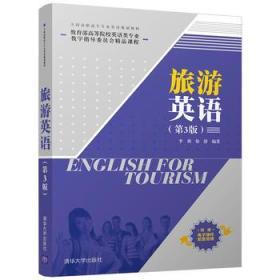旅游英语(第3版)