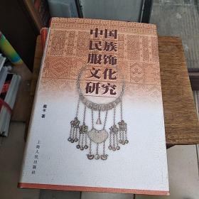 中国民族服饰文化研究