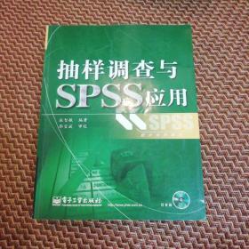 统计分析教材:抽样调查与SPSS应用