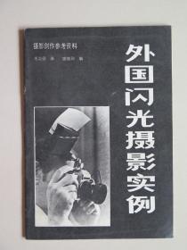 外国闪光摄影实例(黑白图片)