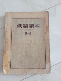 《俄语读本》(第一册)1955年初版一印。
