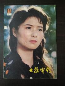 大众电影1982.11