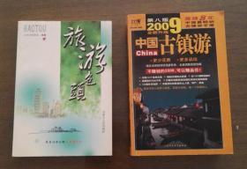 中国古镇游2009第八版全新升级
