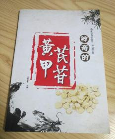 中医药的第二次革命:神奇的黄芪甲苷