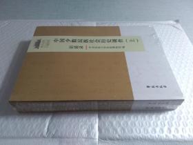 中国少数民族社会历史调查(套装上下册)