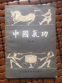 中国气功(第一辑)