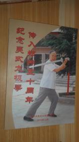 纪念吴式太极拳传入郑州五十周年