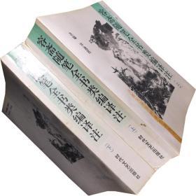 容斋随笔全书类编译注 上下全2册 书籍