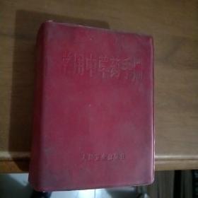 常用中草药手册 1970年