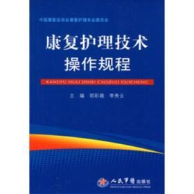 康复护理技术操作规程:郑彩娥,李秀云主编人民军医出版社9787509175705