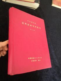 中央研究院近代史研究所集刊(第十二期 第12期)