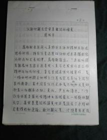 江苏第二师范学院常务副院长、教师培训中心主任 周成平 手稿《论新时期文学审美的嬗变》35页