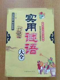 实用谜语大全(第2版)【品味汉字文化的无穷奥妙,体验谜语精华的瑰丽神奇。】