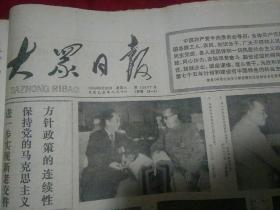 大众日报1985年9月28日(1一2版)生日报,老报纸