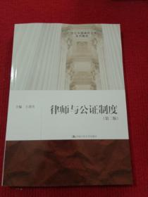 21世纪中国高校法学系列教材:律师与公证制度(第2版)