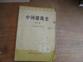 中国建筑史(第二版)