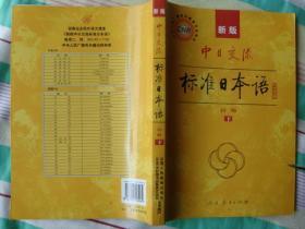 新版中日交流-标准日本语 初级下册