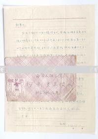 胡风夫人、著名儿童文学作家 梅志(屠玘华) 致何-剑-熏信札一通一页 附实寄封(信及其丈夫住院期间时事) HXTX106520
